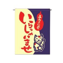 Japanese Style Small Flags Restaurant Commercial Symbol Sign Curtains Decor Doorway Flags, #20
