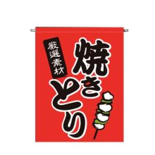 Japanese Style Small Flags Restaurant Commercial Symbol Sign Curtains Decor Doorway Flags, #07